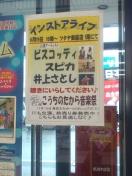 TSUTAYA御座店で